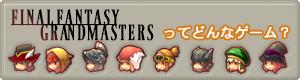 ファイナルファンタジーグランドマスターズ(FFGM)ってどんなゲーム?