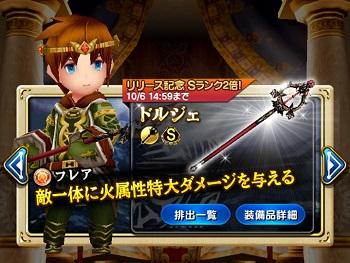 リセマラの新事実!ピックアップ武器も他のS武器もステータスは一緒!自分好みの武器が引けた時点で終了でOK!