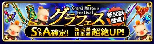 11/30(月)メンテナンス終了後~「グラフェス」開催!ピックアップ対象は、新たに追加された武器!!