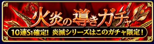 12/8(火)メンテナンス終了後~『火炎の導きガチャ』開催!!排出される装備品の属性は「火属性」のみ!!