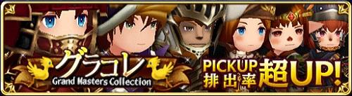 12月18日(金)メンテナンス終了後より『グラコレ』開催!ピックアップスケジュールを確認しよう!!