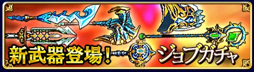 12/11(金)メンテナンス後~ジェムガチャに新武器が登場!!