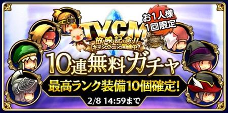 """TVCM記念10連無料ガチャで""""有能なSランク装備""""がでるのか検証してみた結果!"""