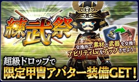 新イベント『練武祭』が開催中!獲得できる報酬やステージ攻略方法をまとめてみました!